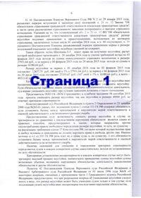Олвин Применение статьи 333 гк рф обжаловать представилось