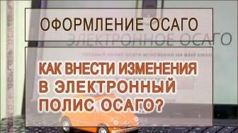 Как вписать водителя в электронный полис ОСАГО? Как внести ...
