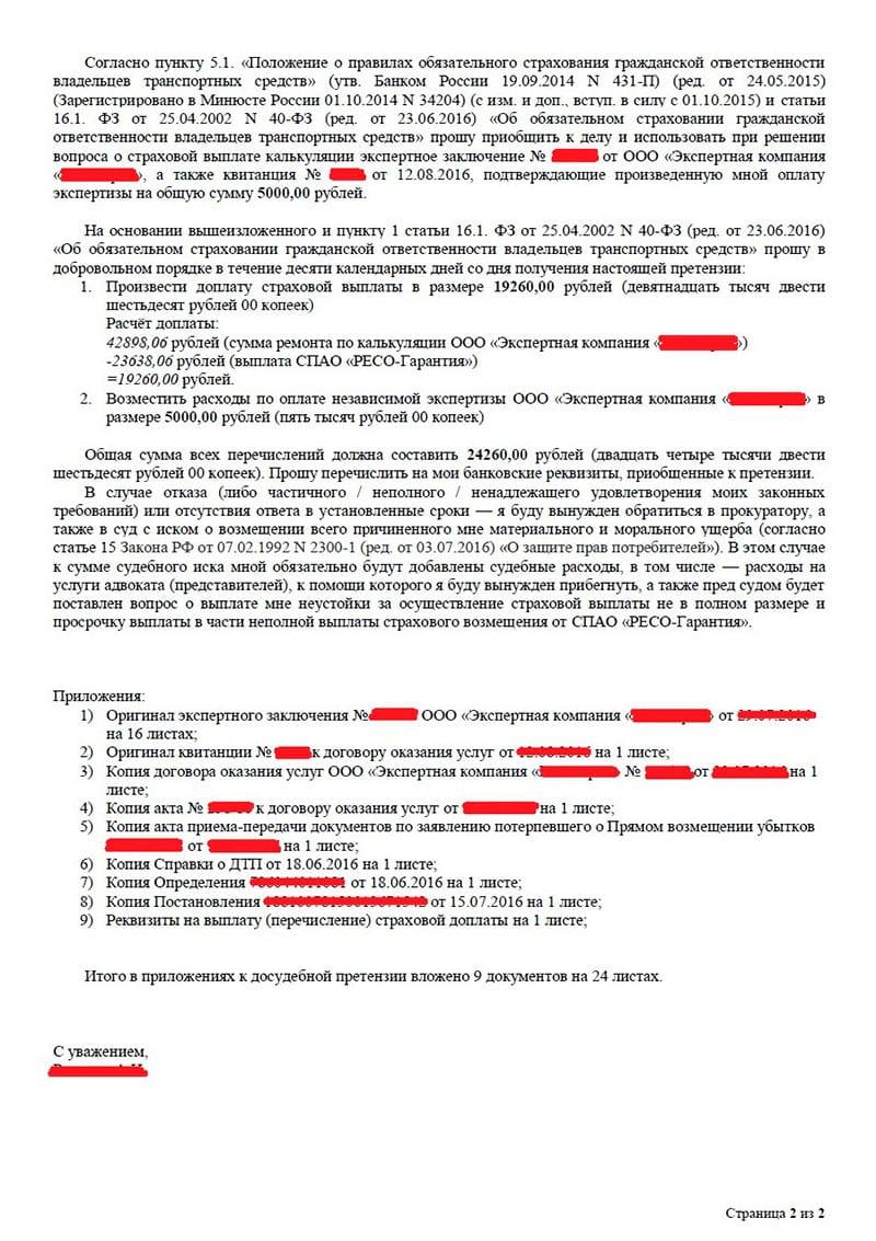 Образец досудебной претензии в страховую компанию по ОСАГО, часть 2