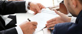 Риски при заключении договоров