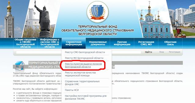 Справочная информация ТФОМС Белгородской области