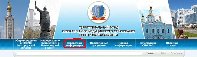 Сайт территориального фонда обязательного медицинского страхования Белгородской области