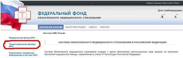 Система обязательного медицинского страхования в России