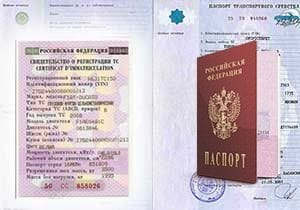 Незабудьте взять ПТС, свидетельство о регистрации транспортного средства, паспорт