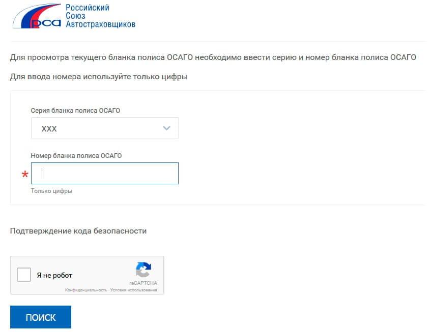 Форма проверки полиса по базе РСА