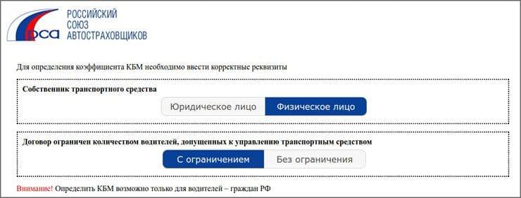 Расчет КБМ по базе РСА