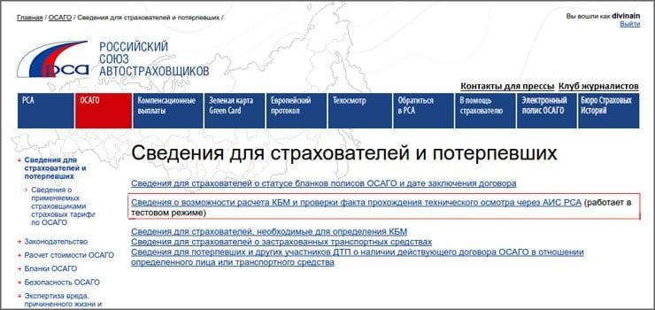 Официальный сайт аис рса