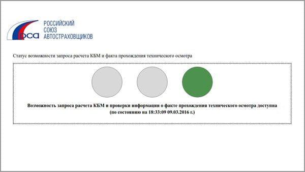 РСА открыл доступ к базе ОСАГО
