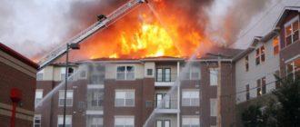Способы снизить риск пожара