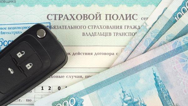 Доплата за внесение изменений в полис ОСАГО