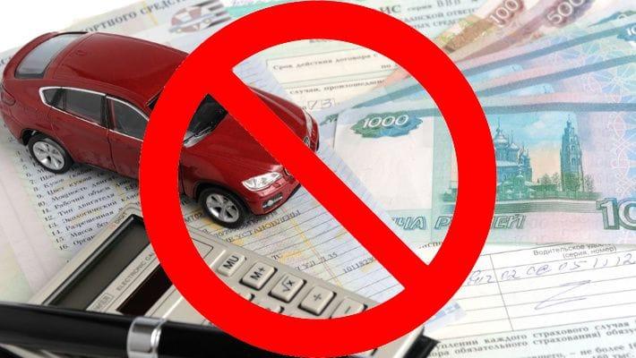 9 случаев, когда Вы не получите страховую выплату