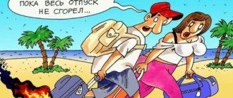 Сорвался отпуск-получи компенсацию