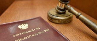 Верховный суд разъяснил