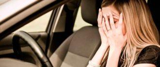Ущерб от ДТП платит тот,кто за рулем