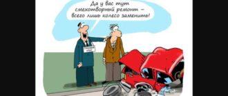 Уловки страховой