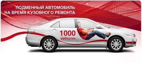 подменный автомобиль