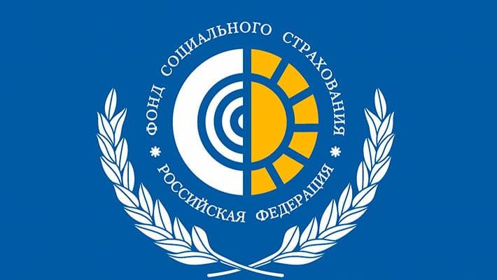 Фонд социального страхования РФ. Структура, взносы, выплаты.