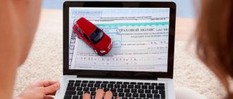 вписать водителя в страховку онлайн