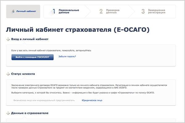 Регистация изменений e-osago