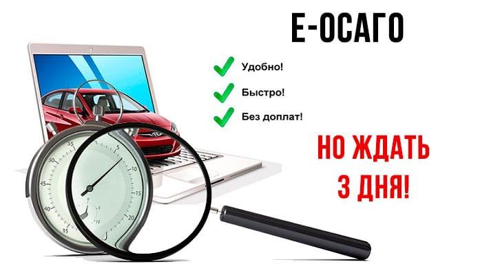 Электронный полис ОСАГО начнет действовать только через 3 дня после покупки