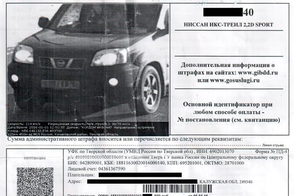 Уведомление о наложении штрафа с дорожной камеры