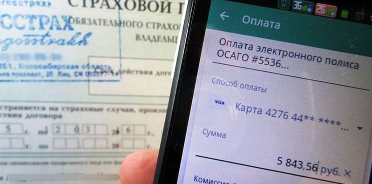 Как купить электронный полис ОСАГО онлайн. Порядок действий.