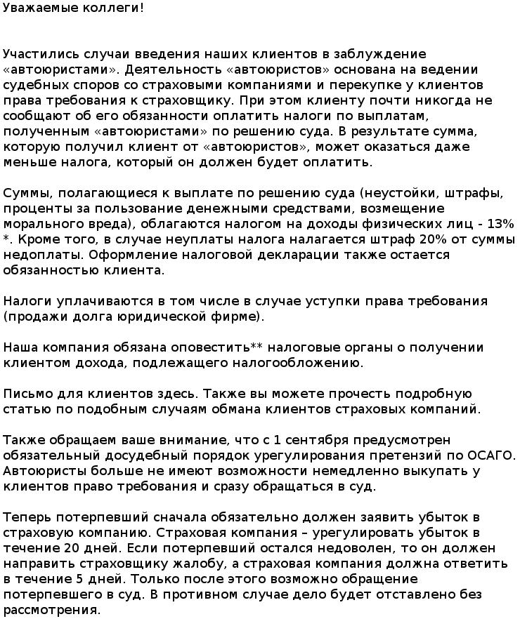 Выкуп страховых дел по ДТП в Москве