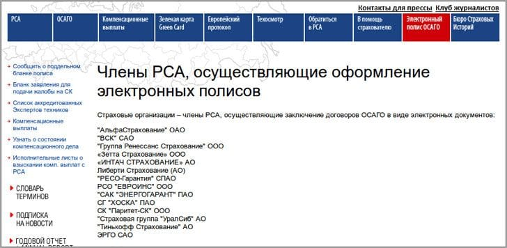 PCA members involved in the execution of electronic policies