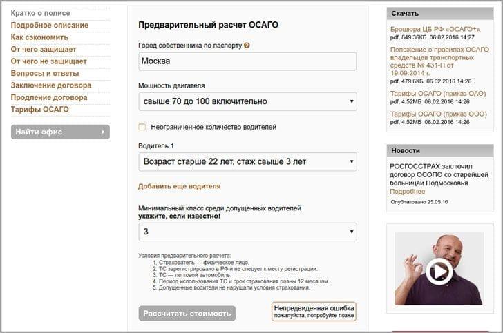 Полис ОСАГО онлайн в Росгосстрах