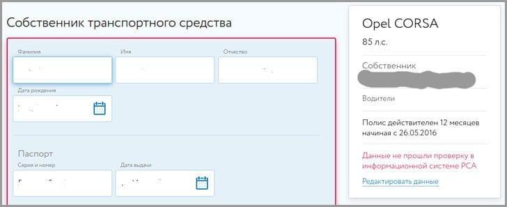 Оформление полиса ОСАГО онлайн в ВСК