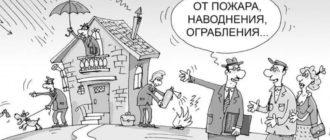 Страхование имущества.Необходимость
