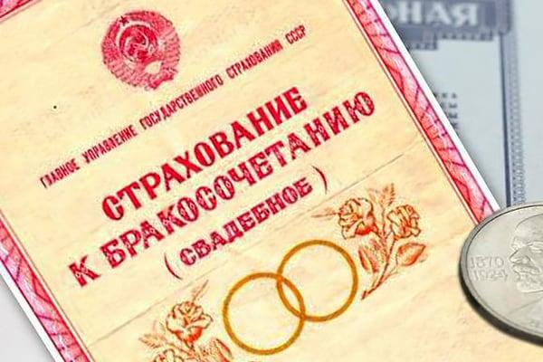 USSR insurance certificates