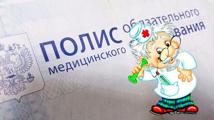 Медицинские услуги по полису ОМС