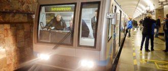 Выплаты пострадавшим в метро