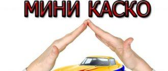 Мини-КАСКО