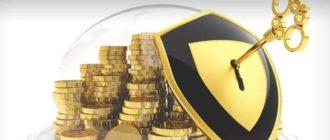Страхование финансовых гарантий