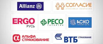 Страховые компании ОСАГО