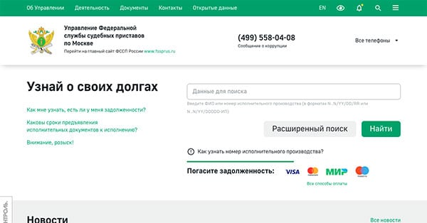 Сайт территориального ФССП