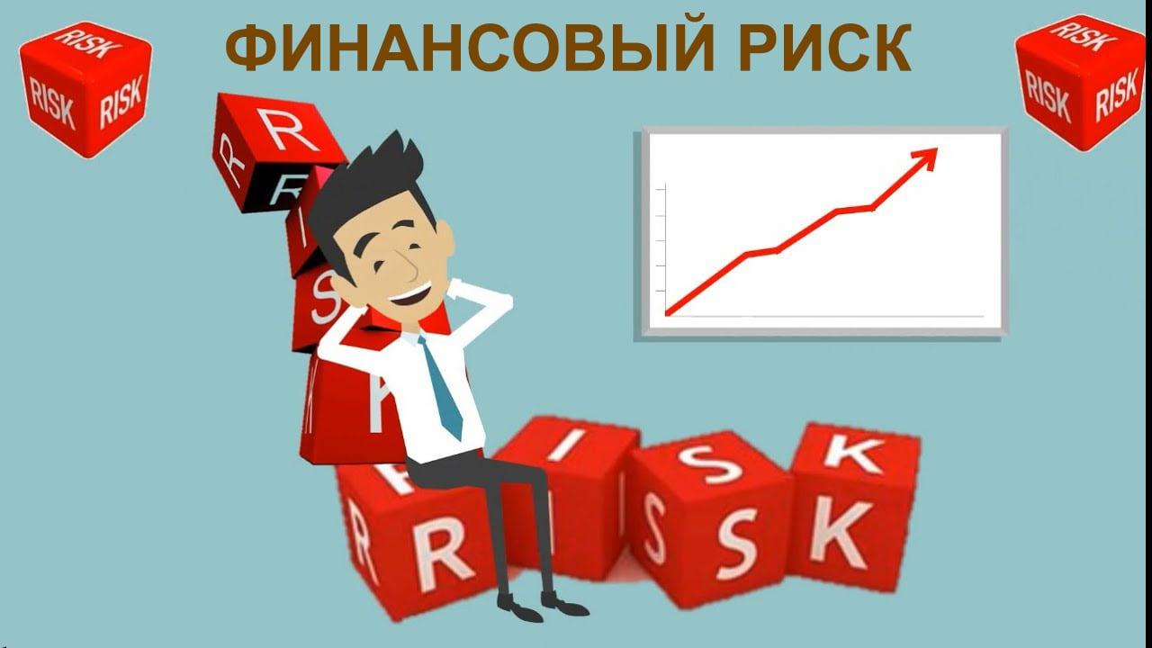 Страхование финансовых рисков – особенности и нюансы