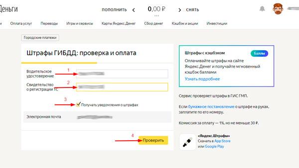 """Проверка штрафа в сервисе """"Яндекс Деньги"""""""