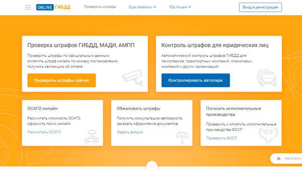Сайт Онлайн ГИБДД