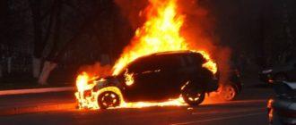 Утрата авто при пожаре