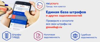 Проверка штрафов онлайн на госуслугах