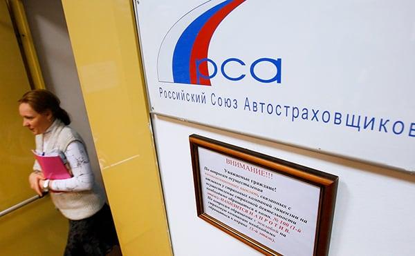 Офис российского союза автостраховщиков