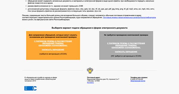 Выбор варианта подачи жалобы в Роспотребнадзоранадзор