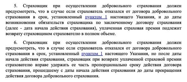 Указание ЦБ РФ N 3854-У от 20 ноября 2015 г., п. 5 и 6