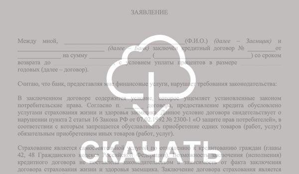 Взять займ на карту сбербанка миронлайн якутск