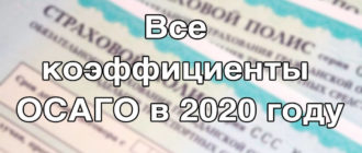 Тарифы Осаго 2020