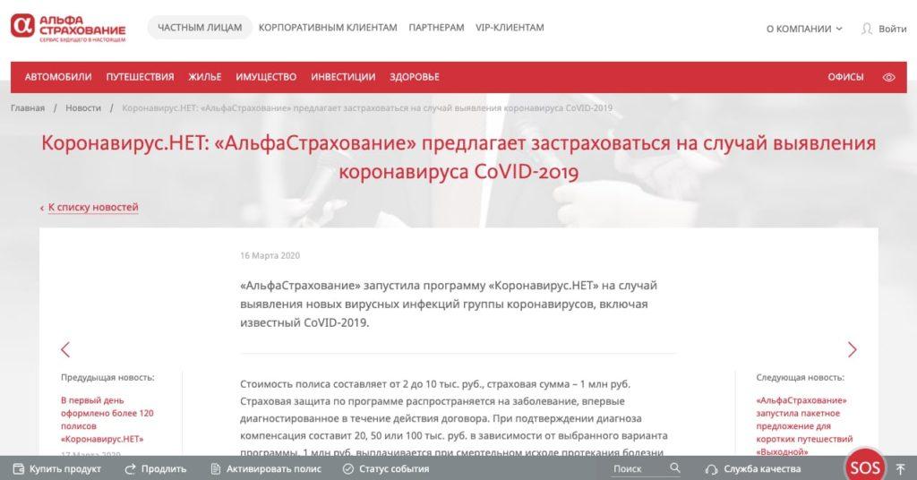 Сайт АльфаСтрахование