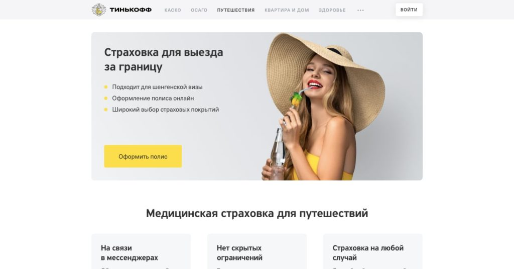 Сайт Тинькофф Страхование